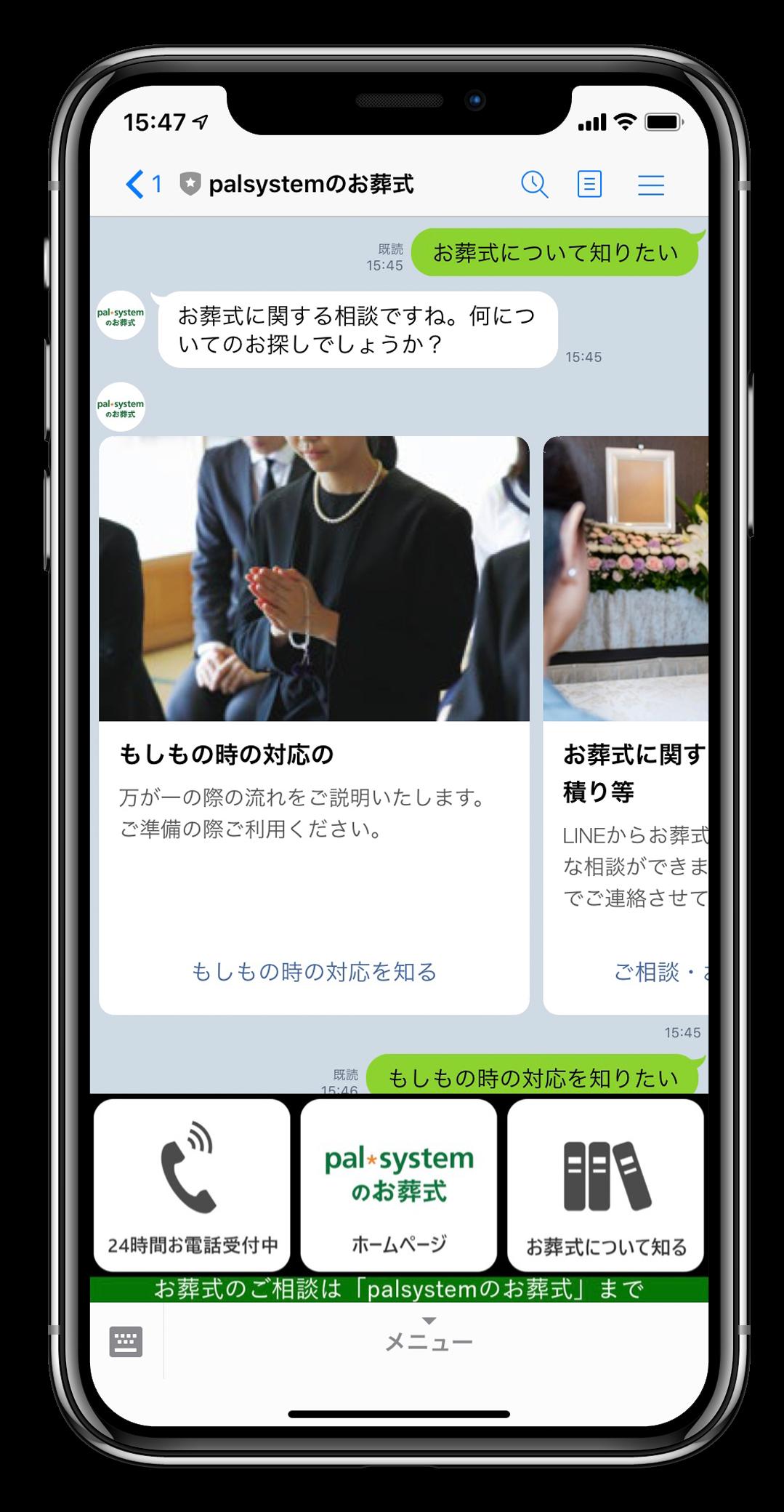 LINE公式アカウントのイメージ画像