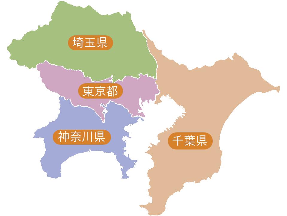東京都、千葉県、埼玉県、神奈川県の一都三県で対応