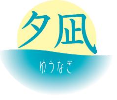 夕凪ロゴマーク