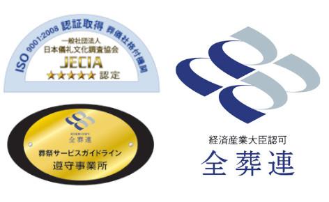 JECIA5ツ星、全葬連による認定証、OMOTENASHI認証