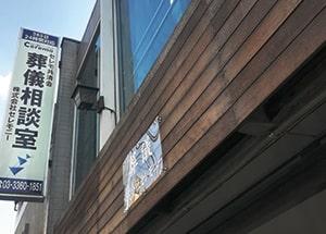 東中野銀座通りに面する本社