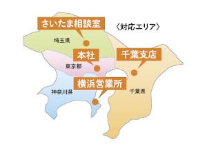 東京・千葉・埼玉・神奈川に支社、営業所があります。