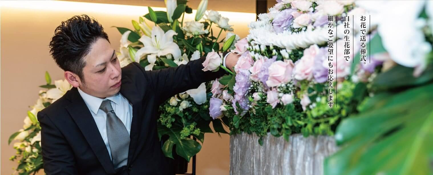 自社生花部によるオリジナル祭壇