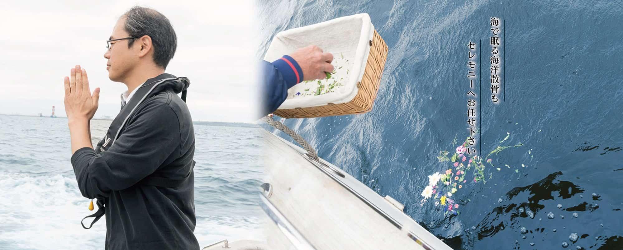 海洋散骨もお任せください