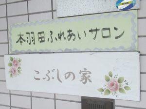 こぶしの会「本羽田 こぶしの家」