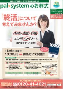 2019年10月パルシステム東京チラシ