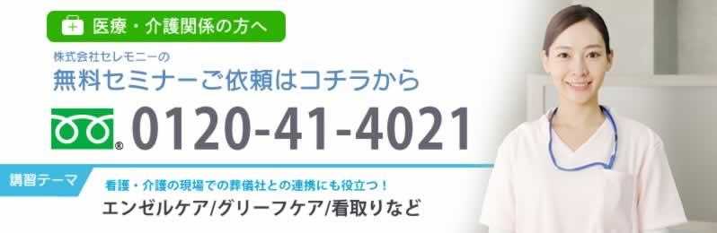 無料セミナーのご依頼はこちらから電話番号0120-41-4021